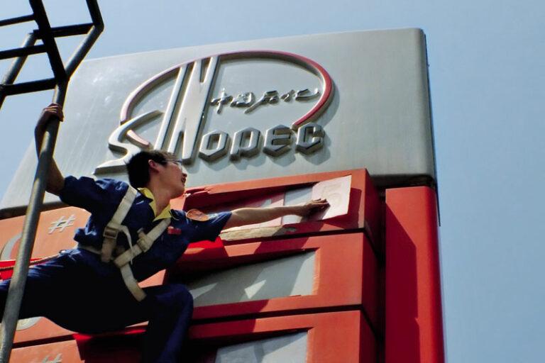Sinopec, EIG Deliver Bid For Petrobras Refinery